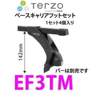 TERZO EF3TM ベースキャリア フットセット (ロック付・汎用ホルダー付ステーセット)|autocenter