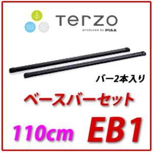 TERZO バーセット 品番:EB1 (長さ110cm) バー2本入り ベースキャリア|autocenter