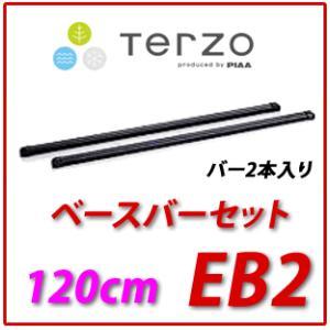 TERZO バーセット 品番:EB2 (長さ120cm) バー2本入 ベースキャリア autocenter
