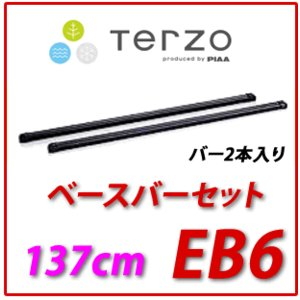 欠品中/6月-  TERZO バーセット 品番:EB6 (長さ137cm) バー2本入り ベースキャリア|autocenter