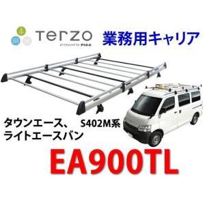 TERZO 業務用ルーフキャリア 品番:EA900TL  アルミ製ルーフラック <タウンエース/ライトエースバン S402M、S412M>|autocenter