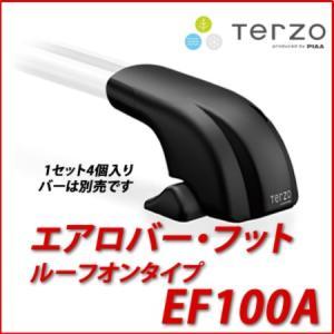 TERZO エアロバーフット EF100A テルッツオ ルーフオンタイプ専用 フット/ベースキャリア/自動車|autocenter