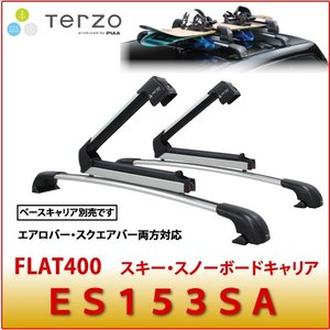 TERZO 品番:ES153SA FLAT400 スキー&スノーボードキャリア ベースキャリア取付タイプ 片側開き 自動車/スキーキャリア/スノーボードキャリア|autocenter