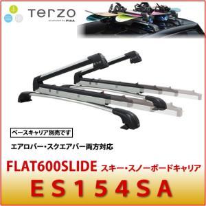 TERZO 品番:ES154SA FLAT600 SLIDE スキー&スノーボードキャリア ベースキャリア取付タイプ  エアロバー/スクエアバー対応|autocenter