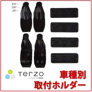 TERZO ニッサンNV200バネット 取付ホルダーセット(受注生産品) TP6115+TP710他|autocenter