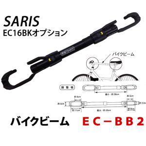 次回5月中旬〜 TERZO バイクビーム EC-BB2 (EC16BK サイクルキャリア専用オプション品)|autocenter