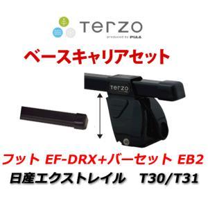 TERZO ニッサン エクストレイル(T30/T31系) ベースキャリアセット(EF-DRX+EB2)  【フット+バーの2点セット】|autocenter