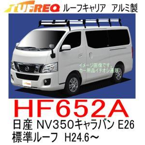 法人送料無料 TUFREQ タフレック 品番:HF652A 日産 NV350キャラバン (E26) H24.6〜 超ロング アルミ製ルーフキャリア (代引不可)|autocenter