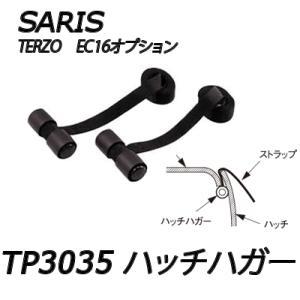 TERZO(SARIS) ハッチハガー 品番:TP3035 (EC16BK サイクルキャリア取付オプション) |autocenter