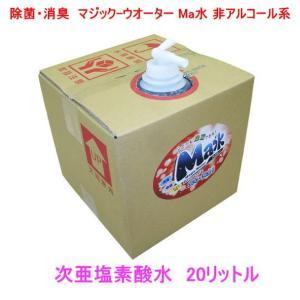 次亜塩素酸水 Ma水 20Lバックインボックス(コック付き) 除菌・消臭 autocenter