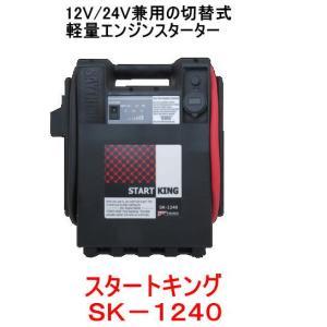 SAYTHING SK-1240 スタートキング 12V/24V切替式/ポータブルバッテリー セイシング|autocenter