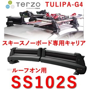 次回11月下旬-/TERZO 品番:SS102S スキースノーボード専用キャリア TULIPA-G4 ルーフオンタイプ /自動車/キャリア/スキー/スノーボード|autocenter