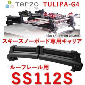 TERZO 品番:SS112S スキースノーボード専用キャリア TULIPA-G4 ルーフレールタイプ /自動車/キャリア|autocenter