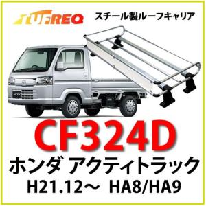 TUFREQ タフレック CF324D <ホンダ アクティトラック HA8/HA9> トラック用 ルーフキャリア/自動車/キャリア/ルーフラック(代引不可)|autocenter