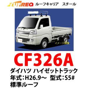 TUFREQ タフレック CF326A <ダイハツ ハイゼットトラック 標準ルーフ H26.9〜 S5#> トラック用ルーフキャリア(代引不可)|autocenter