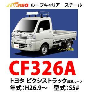 TUFREQ タフレック CF326A <トヨタ ピクシストラック 標準ルーフ H26.9〜 S5#> トラック用ルーフキャリア(代引不可)|autocenter