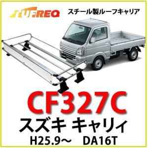 TUFREQ タフレック 品番:CF327C <スズキ キャリィDA16T> スチール製 ルーフキャリア/自動車/キャリア/ルーフラック(代引不可)|autocenter