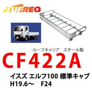 TUFREQ タフレック CF422A イスズ エルフ100 標準キャブ F24 トラック用ルーフキャリア(代引不可)|autocenter