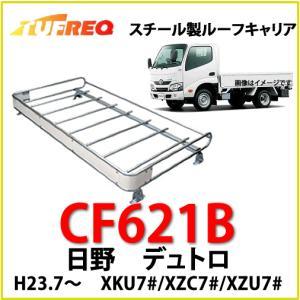 TUFREQ タフレック 品番:CF621B <日野 デュトロ H23.7〜 XKU7#/XZC7#/XZU7#> トラック用 スチール製ルーフキャリア(代引不可)|autocenter