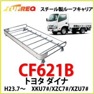 TUFREQ タフレック 品番:CF621B <トヨタ ダイナ H23.7〜 XKU7#/XZC7#/XZU7#> トラック用 スチール製ルーフキャリア(代引不可)|autocenter