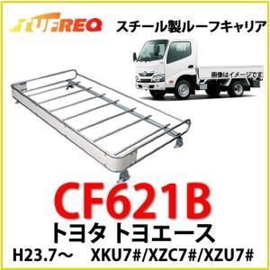 TUFREQ タフレック 品番:CF621B <トヨタ トヨエース H23.7〜 XKU7#/XZC7#/XZU7#> トラック用 スチール製ルーフキャリア(代引不可)|autocenter