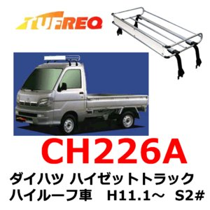 TUFREQ(タフレック) ☆ダイハツ ハイゼットトラック ハイルーフ車☆トラック用ルーフキャリア CH226A(代引不可)|autocenter
