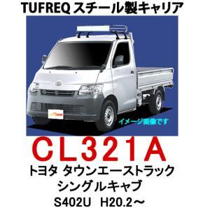<トヨタ タウンエーストラック シングルキャブ H20.2〜  S402U>TUFREQ CL321A トラック用ルーフキャリア タフレック(代引不可)|autocenter