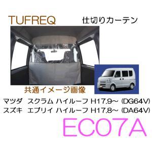 精興工業(タフレック) 品番:EC07A  仕切りカーテン スクラム(64系)/エブリー(64系) ハイルーフ車|autocenter