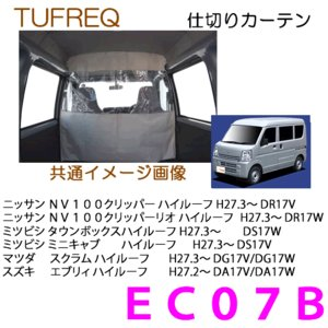 精興工業(タフレック) 品番:EC07B 仕切りカーテン NV100クリッパー(DR17V)/ミニキャブ(DS17V)/スクラム(DG17V) ハイルーフ車|autocenter