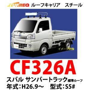 TUFREQ タフレック CF326A <スバル サンバートラック 標準ルーフ H26.9〜 S5#> トラック用ルーフキャリア(代引不可)|autocenter