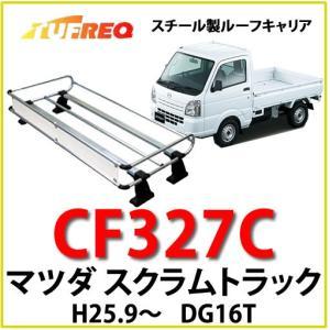 TUFREQ タフレック 品番:CF327C <マツダ スクラムトラック DG16T> スチール製 ルーフキャリア/自動車/キャリア/ルーフラック(代引不可)|autocenter
