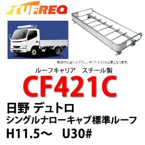 TUFREQ タフレック 品番:CF421C <日野 デュトロ H11.5〜 U30#  標準キャブ標準ルーフ>トラック用 ルーフキャリア/ルーフラック(代引不可)|autocenter