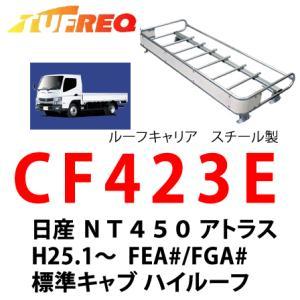 TUFREQ タフレック CF423E 日産NT450アトラス/三菱ふそうキャンター 標準キャブ ハイルーフ  トラック用ルーフキャリア(個人宛不可/代引き不可)|autocenter
