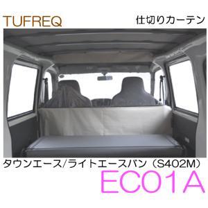 精興工業(タフレック) 品番:EC01A  仕切りカーテン トヨタ タウンエースバン/ライトエースバン (S402M)|autocenter