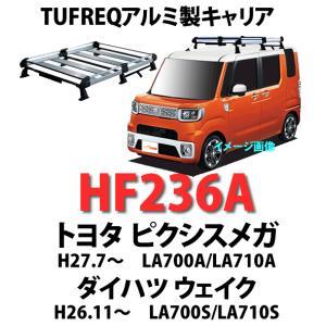 TUFREQ(タフレック) 品番:HF236A <ダイハツ ウェイク/トヨタ ピクシスメガ> アルミ製 ルーフキャリア/自動車/キャリア/ルーフラック(代引不可) autocenter