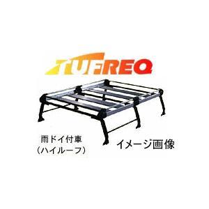 TUFREQ(タフレック) 品番:HH23 アルミ製ルーフキャリア <トヨタ タウンエース/ライトエースバン ハイルーフ 〜H19.7年 R4#/R5#>|autocenter