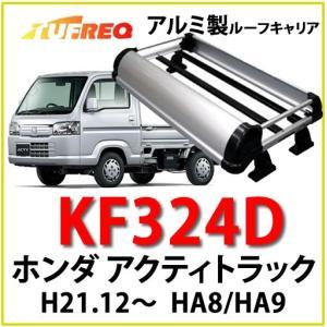 TUFREQ タフレック  KF324D <ホンダ アクティトラック HA8/HA9> アルミ製 ルーフキャリア/自動車/キャリア/ルーフラック(代引不可)|autocenter