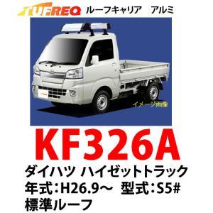 TUFREQ タフレック KF326A <ダイハツ ハイゼット トラック H26.9〜 S5#> アルミ製ルーフキャリア/精興工業/SEIKOH/ルーフラック(代引不可)|autocenter
