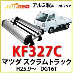 TUFREQ タフレック 品番:KF327C <マツダ スクラムトラック DG16T>  アルミ製ルーフキャリア/精興工業/SEIKOH/ルーフラック(代引不可)|autocenter