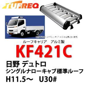 TUFREQ タフレック  品番:KF421C <日野 デュトロ H11.5〜 U30# シングル標準キャブ標準ルーフ> トラック用 ルーフキャリア/ルーフラック(代引不可)|autocenter