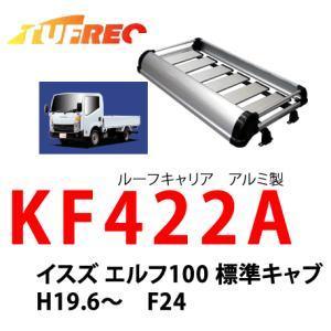 TUFREQ タフレック KF422A イスズ エルフ100 標準キャブ F24 トラック用 アルミ製ルーフキャリア/精興工業/SEIKOH/ルーフラック(代引不可)|autocenter