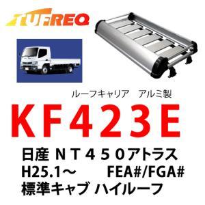 TUFREQ タフレック KF423E 日産NT450アトラス/三菱ふそうキャンター 標準キャブ ハイルーフ トラック用 アルミ製ルーフキャリア|autocenter