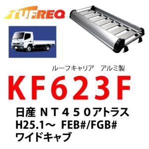 TUFREQ タフレック KF623F ニッサンNT450アトラス/三菱ふそう キャンター ワイドキャブ トラック用 アルミ製ルーフキャリア|autocenter
