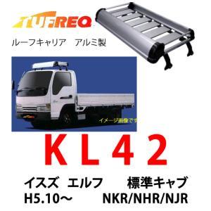 TUFREQ タフレック KL42 イスズ エルフ 標準キャブ/ 日産アトラス20系 標準キャブ  トラック用 アルミ製ルーフキャリア(代引不可)|autocenter