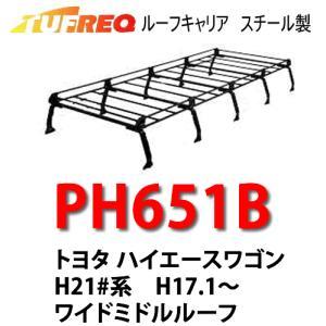 TUFREQ タフレック 品番:PH651B トヨタ ハイエースワゴン H17.1〜 H210系 ワイドミドルルーフ スチール製ルーフキャリア(代引不可)|autocenter