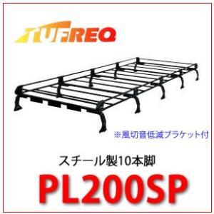 TUFREQ(タフレック) 品番:PL200SP スチール製ルーフキャリア 10本脚 <トヨタ ハイエース、日産バネットバン S200系>(個人名宛/代引き不可)|autocenter