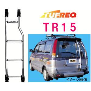 TUFREQ(タフレック) リアラダー TR15 <タウンエース、タウンエースノア、デルタワゴン 標準ルーフ車>(代引不可)|autocenter