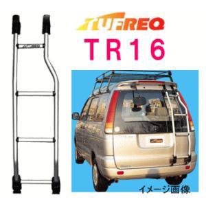 TUFREQ(タフレック) リアラダー TR16 <タウンエース、タウンエースノア、デルタワゴン ハイルーフ車>(代引不可)|autocenter