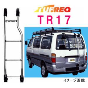 TUFREQ(タフレック) リアラダー TR17 <★トヨタ ハイエース H100系★>(代引不可)|autocenter