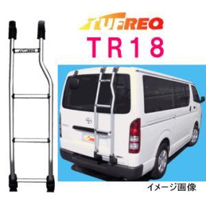 TUFREQ タフレック リアラダー 品番:TR18 <★トヨタ ハイエース H200系★標準ルーフ...